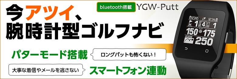 ユピテルスリムウォッチ型ゴルフナビ YGW-Putt
