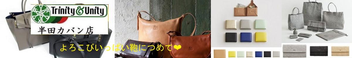 よろこびいっぱい鞄につめて・・・With 半田カバン店
