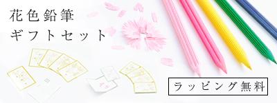 花色鉛筆ギフトセット