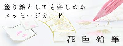 花色鉛筆メッセージカード