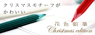 花色鉛筆クリスマスエディション