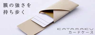 KATAMAKUカードケース