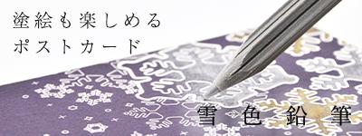 雪色鉛筆ポストカード