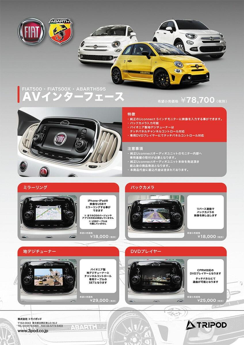 FIAT500 / ABARTH595 / FIAT500X Uconnect車両専用 外部入力AVインターフェース