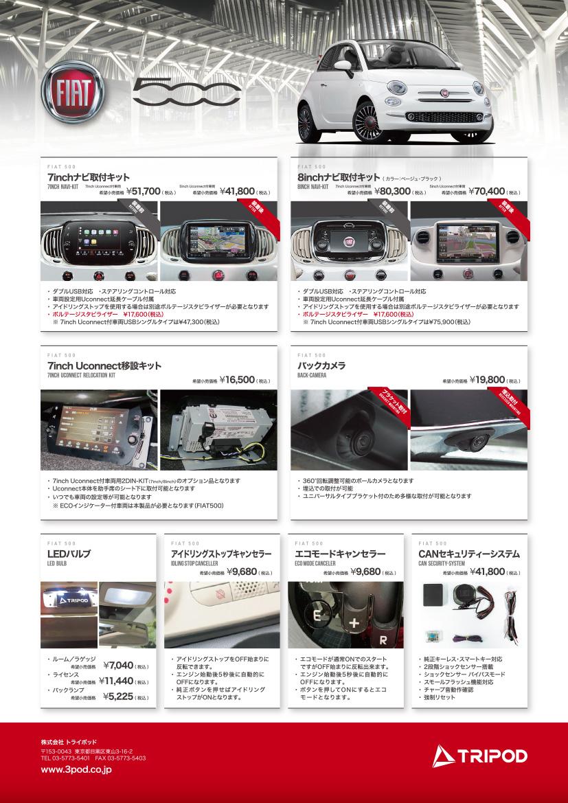 【MD-FAF01】FIAT500 / ABARTH595 / FIAT500X Uconnect車両専用 外部入力AVインターフェース