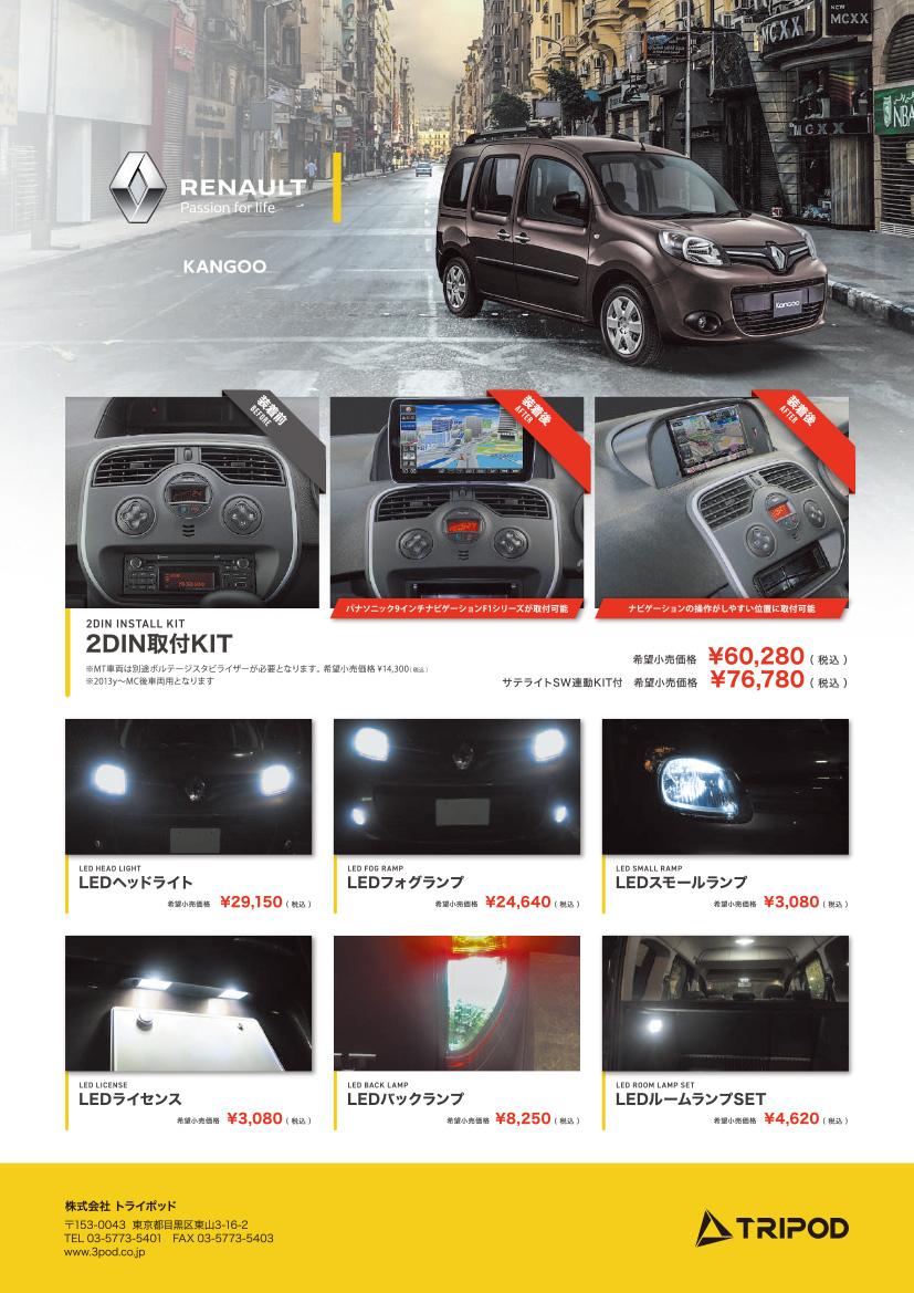 ルノー カングー ナビ取付キット F1シリーズ対応(ステリモ付)LED ヘッドライト フォグ ポジション ライセンス バックランプ ルームランプ