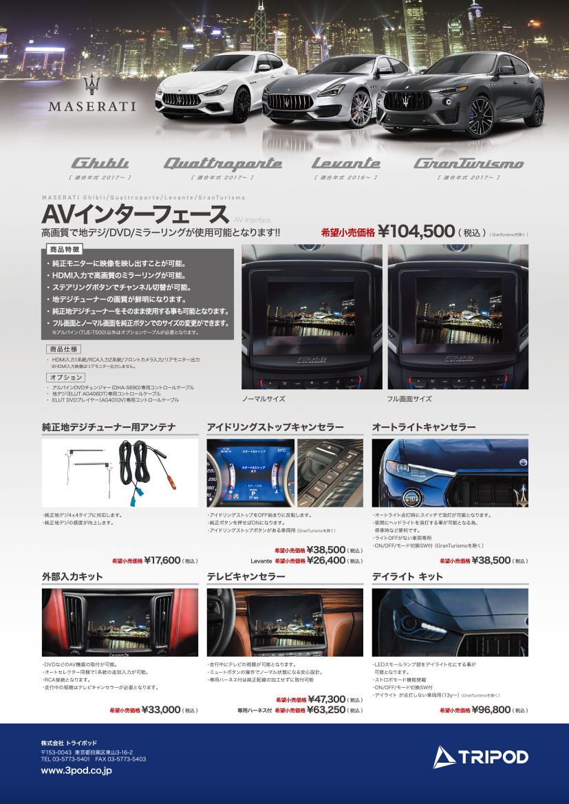 MASERATI マセラティ Quattroporte クアトロポルテ Levante レヴァンテ Ghibli ギブリ TVキャンセラー 外部入力アダプター ステアリング コントロール デイライト LED