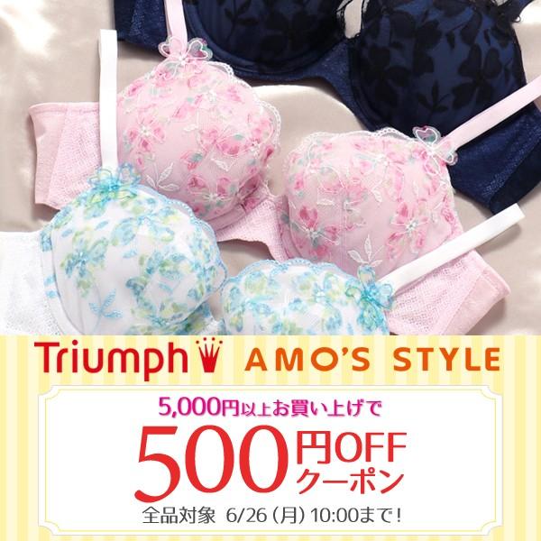 【500円OFF】トリンプ&アモスタイル全品対象クーポン!