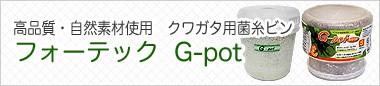フォーテックG-pot