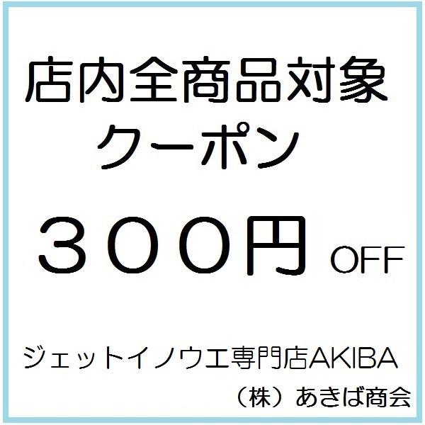 すぐに使える 300円OFF (5000円以上ご購入時)【ジェットイノウエ専門店AKIBA】