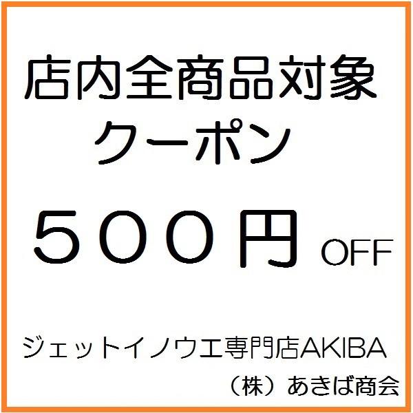 すぐに使える 500円OFF【ジェットイノウエ専門店AKIBA】