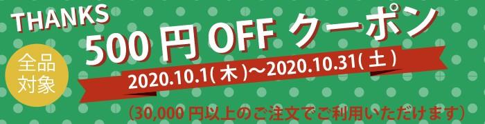 トラックショップナカノ500円OFFクーポン券