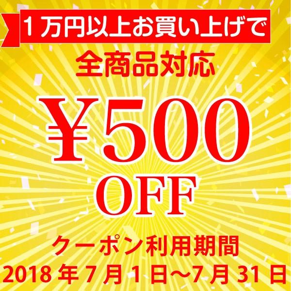 お買い上げ商品1万円以上で500円OFFクーポン(全商品対象)