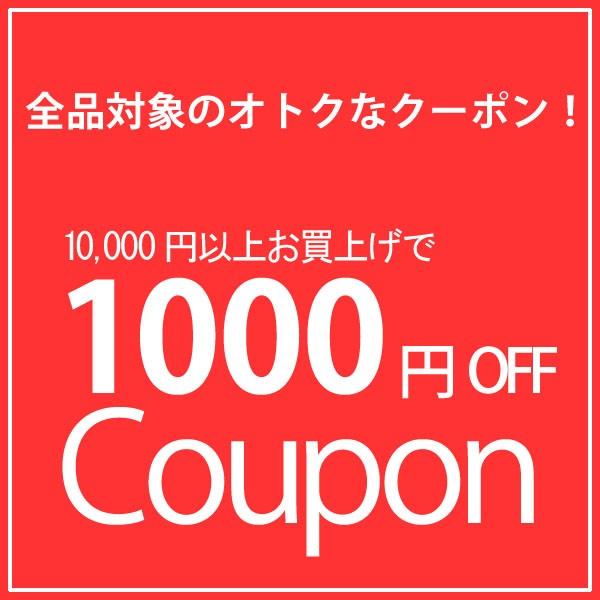 10,000円以上のお買上げで1000円OFF!!