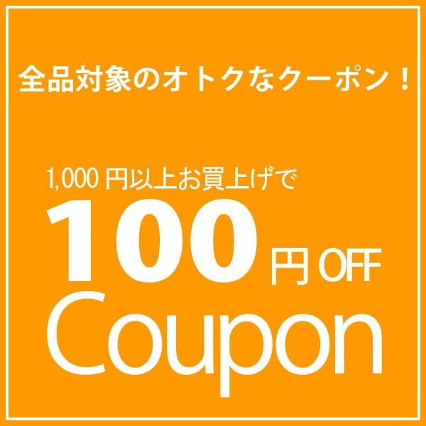1,000円以上のお買上げで100円OFF!!