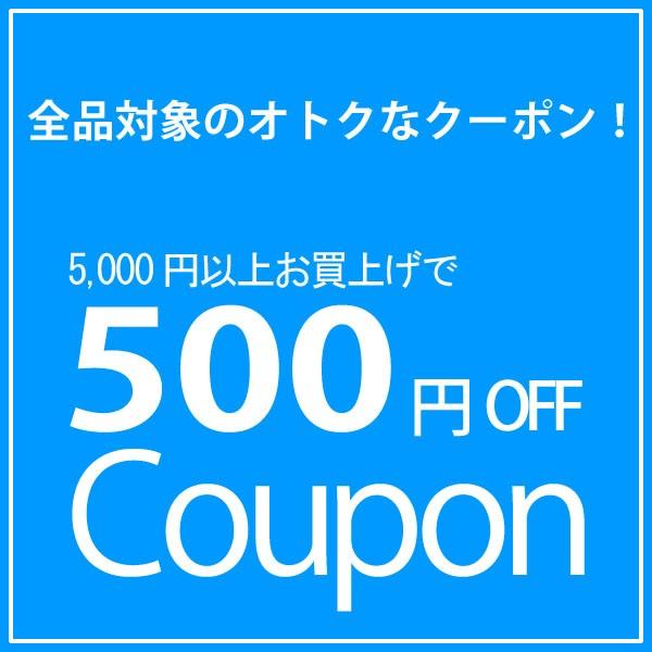 5,000円以上のお買上げで500円OFF!!