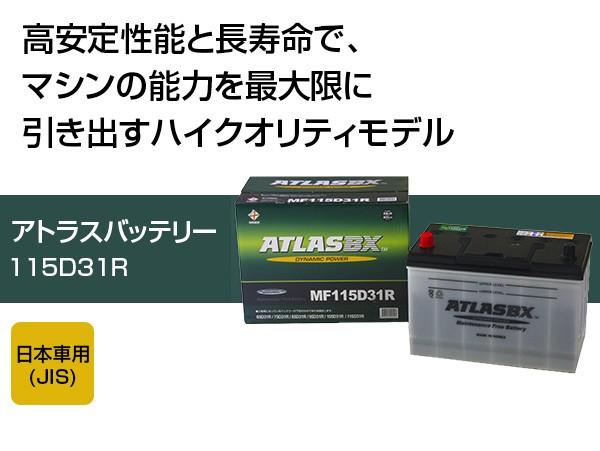 アトラス バッテリー ATLAS 115D31R