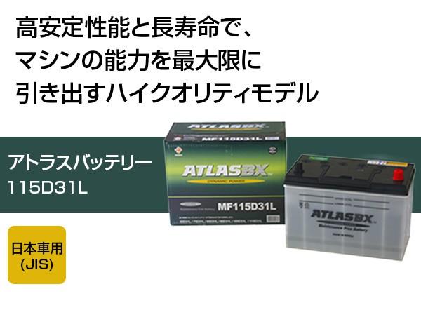 アトラス バッテリー ATLAS 115D31L