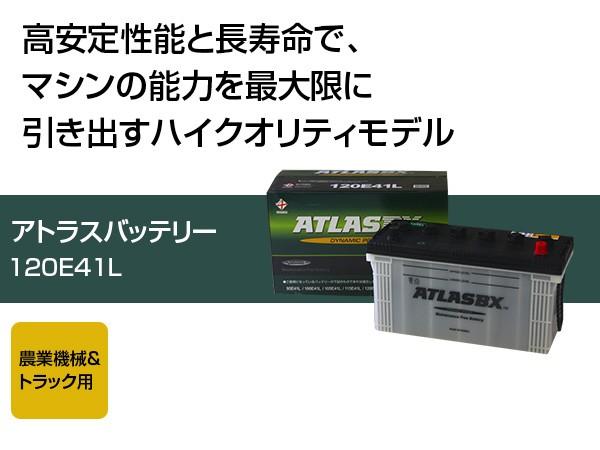 アトラス バッテリー ATLAS 120E41L