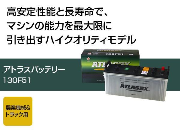 アトラス バッテリー ATLAS 130F51