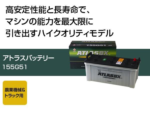 アトラス バッテリー ATLAS 155G51
