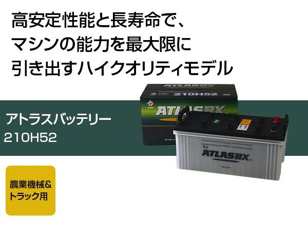 アトラス バッテリー ATLAS 210H52