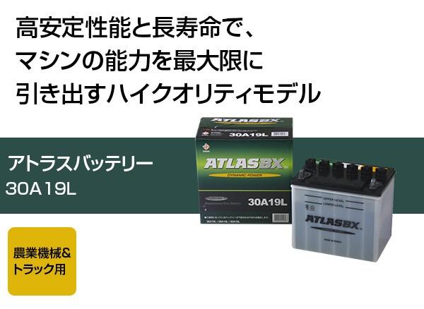 アトラス バッテリー ATLAS 30A19L