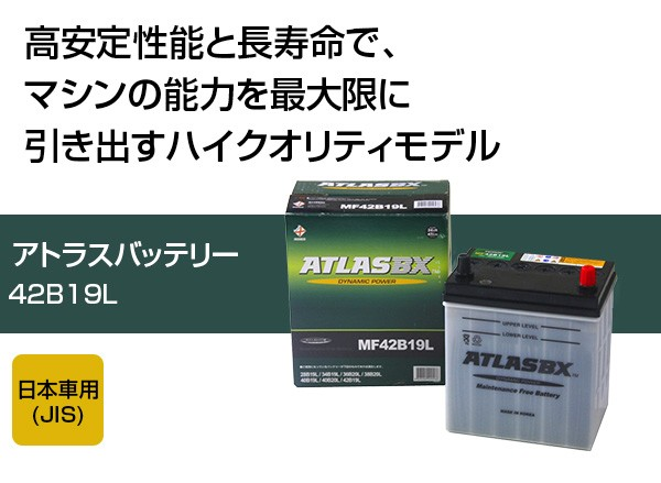 アトラス バッテリー ATLAS 42B19L