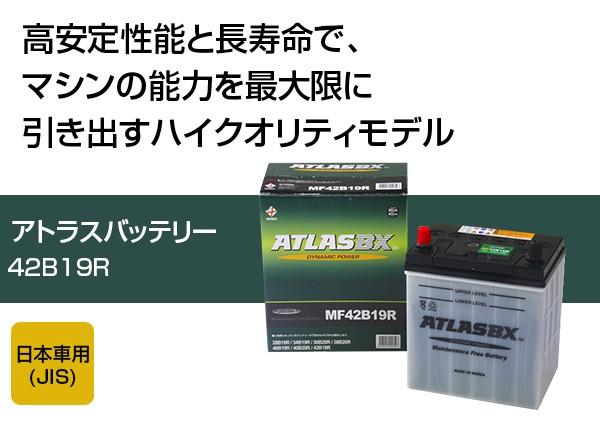 アトラス バッテリー ATLAS 42B19R