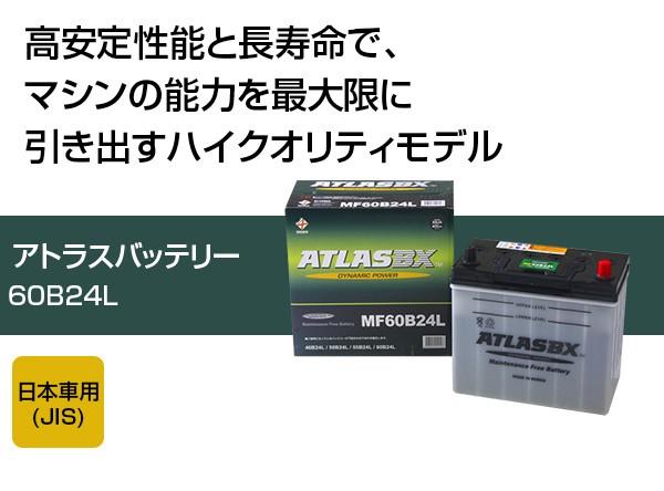 アトラス バッテリー ATLAS 60B24L
