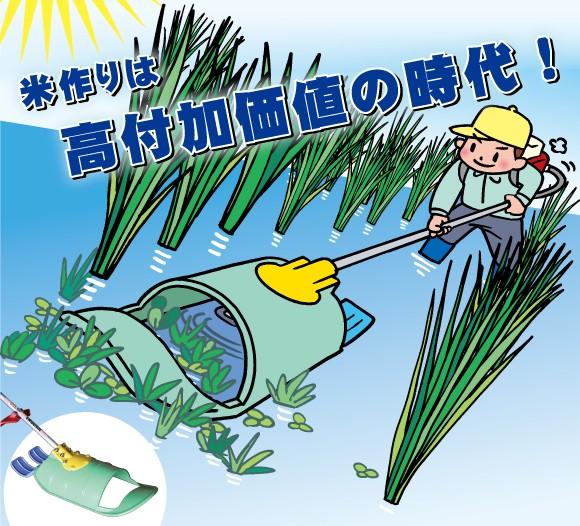 米作りは高付加価値の時代!