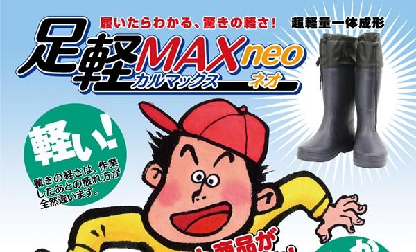 履いたらわかる、驚きの軽さ!足軽MAXneo