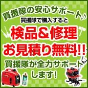 検品&修理お見積り無料!!