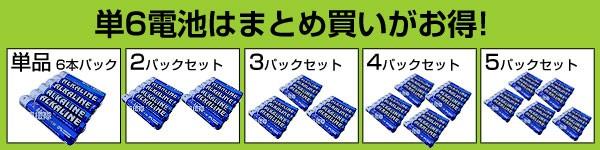 単6電池はまとめ買いがお得