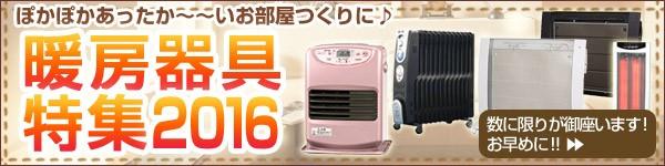 暖房器具特集2013 - ぽかぽかあったか〜〜いお部屋つくりに♪
