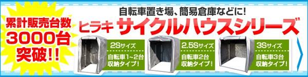 【高品質・低価格】ヒラキ サイクルハウス