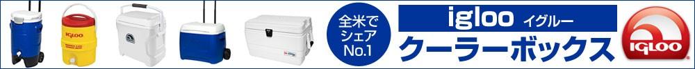 igloo(イグルー)のクーラーボックス