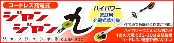 充電式草刈り機 ジャンジャン丸 KJJM-200
