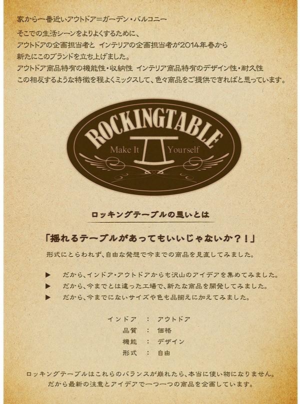 Rocking Table(ロッキングテーブル)