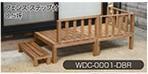 Rocking Table(ロッキングテーブル) 天然木ウッドデッキ 0.5坪 フェンス・ステップ付 ダークブラウン WDC-0001-DBR [カラー:ダークブラウン]