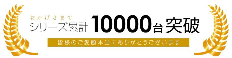 シリーズ累計10000バナー