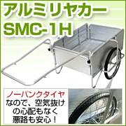 折りたたみ式リヤカーSMC-1H