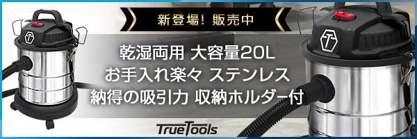 Truetools業務用掃除機(集じん機)はコチラ