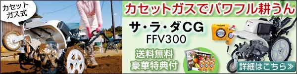 ホンダ ガス耕運機 FFV300 サ・ラ・ダ