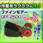 今なら3570円の研磨セット付き!
