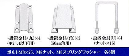 丸パイプ取付金具(外径25.4mm×4個)角パイプ取付金具(50mm×2個) ボルトM8×25・M8ナット・M8SW×各8個 U字ボルト×4個(ナット16個)