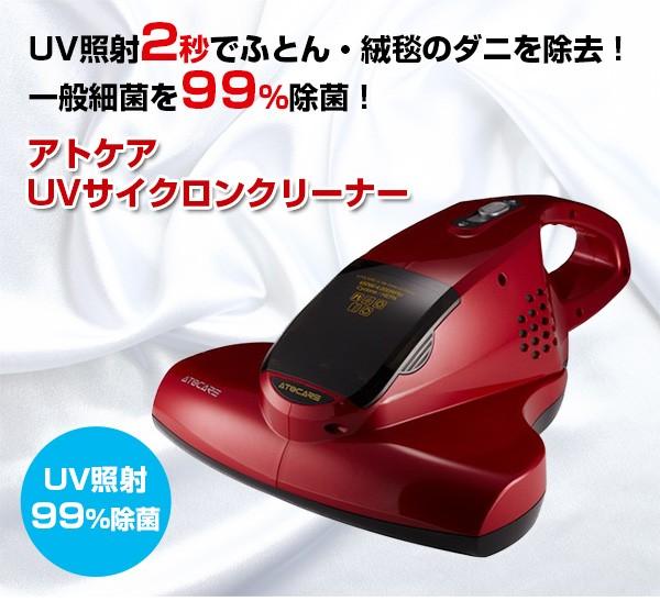 アトケア UVサイクロンクリーナー EP7UP
