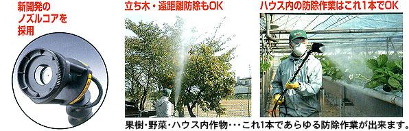 ノズルコア採用・立ち木遠距離防除もOK・ハウス内の防除もOK