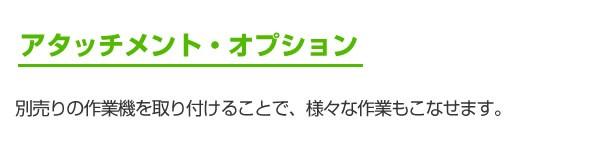 アタッチメント・オプション(別売)