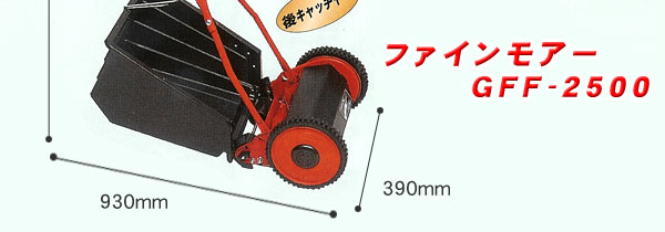 ファインモアー GFF-2500